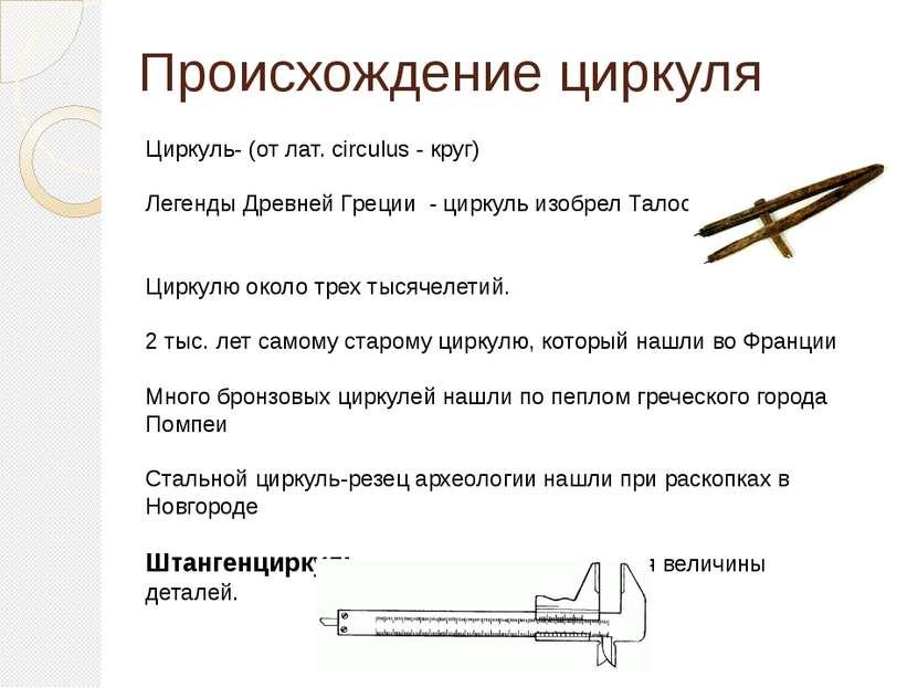 Происхождение циркуля Циркуль- (от лат. circulus - круг) Легенды Древней Грец...