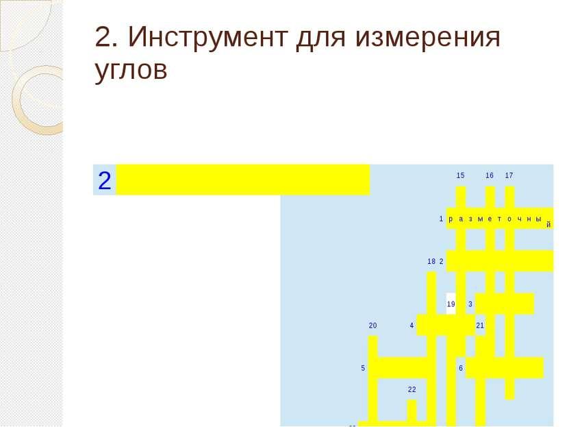 2. Инструмент для измерения углов 15 16 17    1 р а з м е т о ч н ы й   ...
