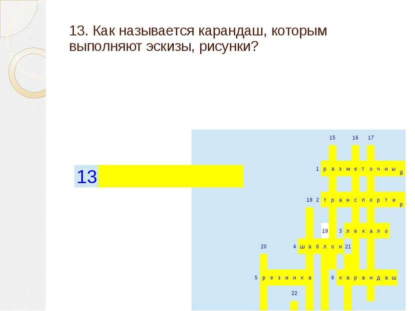 13. Как называется карандаш, которым выполняют эскизы, рисунки? 15 16 17   ...