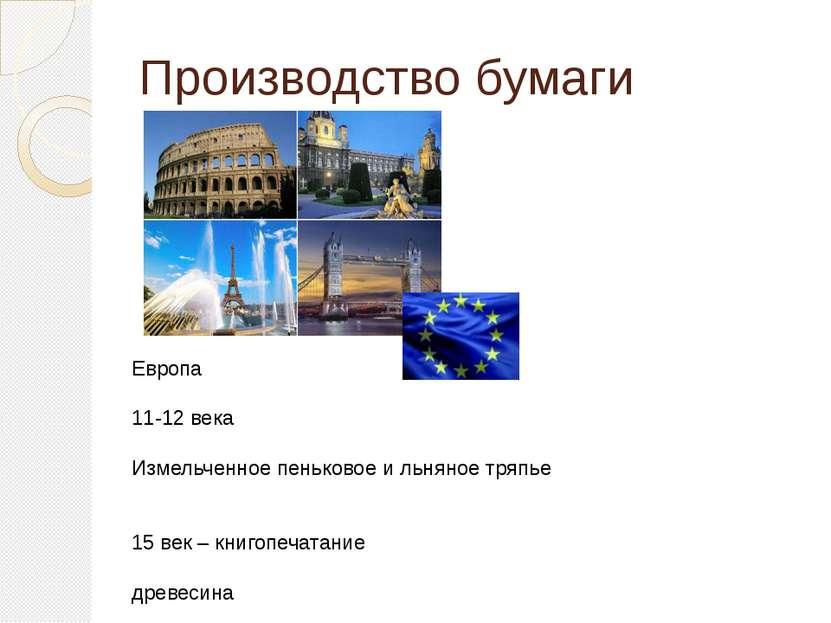 Производство бумаги Европа 11-12 века Измельченное пеньковое и льняное тряпье...