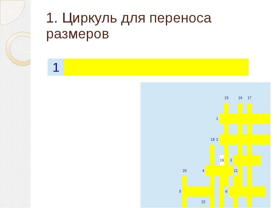 1. Циркуль для переноса размеров 1            15 16 17    1  ...