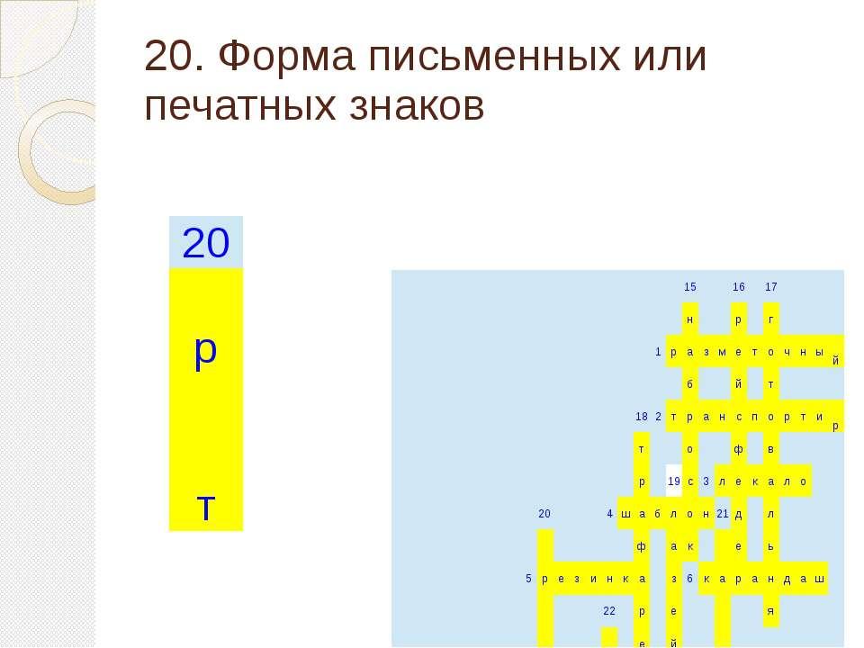 20. Форма письменных или печатных знаков 15 16 17 н р г 1 р а з м е т о ч н ы...
