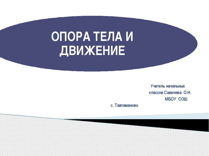 Учитель начальных классов Савичева О.Н. МБОУ СОШ с. Тавтиманово