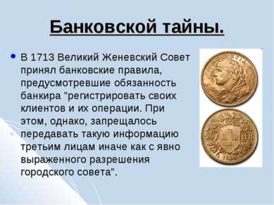 Банковской тайны. В 1713 Великий Женевский Совет принял банковские правила, п...