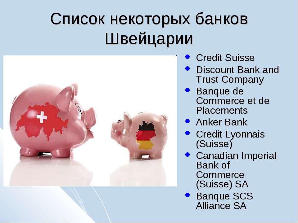 Список некоторых банков Швейцарии Credit Suisse Discount Bank and Trust Compa...