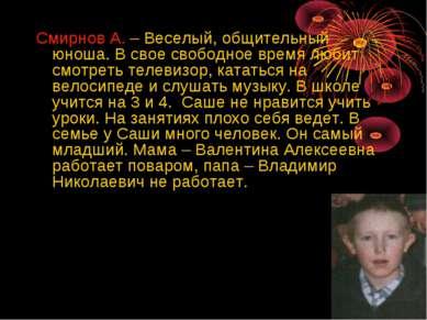 Смирнов А. – Веселый, общительный юноша. В свое свободное время любит смотрет...