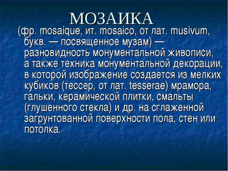 МОЗАИКА (фр.mosaique, ит.mosaico, отлат. musivum, букв.— посвященное муза...