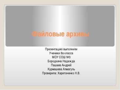 Файловые архивы Презентацию выполнили Ученики 8а класса МОУ СОШ №3 Бородкина ...