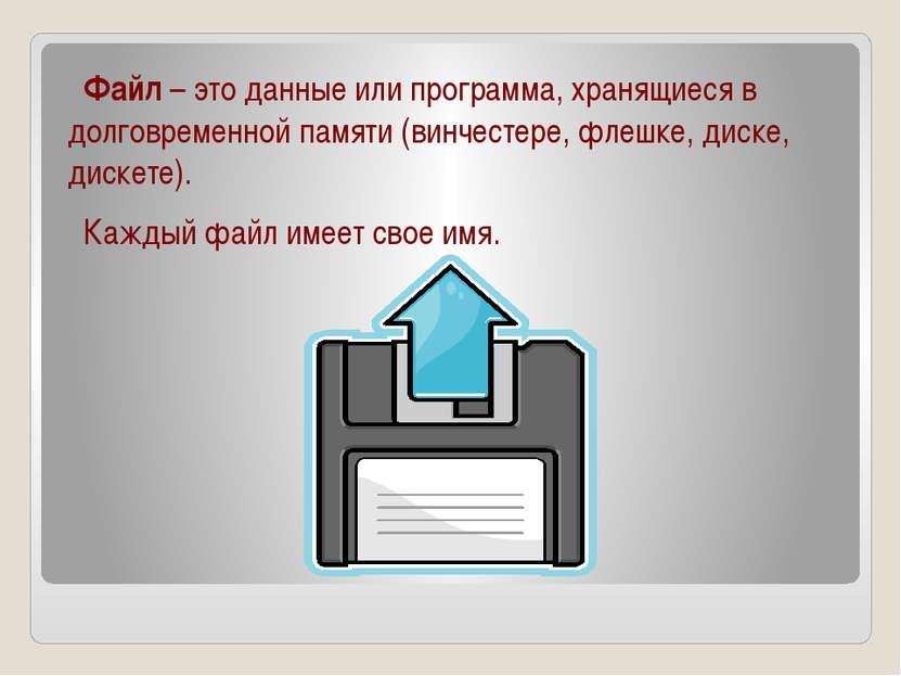 Файл – это данные или программа, хранящиеся в долговременной памяти (винчесте...