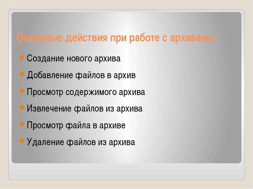 Основные действия при работе с архивами: Создание нового архива Добавление фа...
