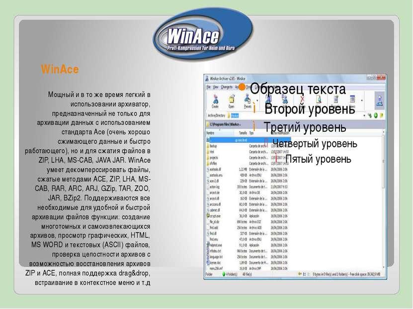 WinAce Мощный и в то же время легкий в использовании архиватор, предназначенн...