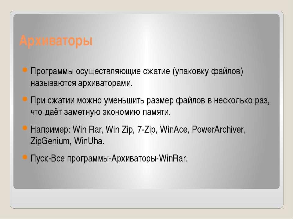 Архиваторы Программы осуществляющие сжатие (упаковку файлов) называются архив...