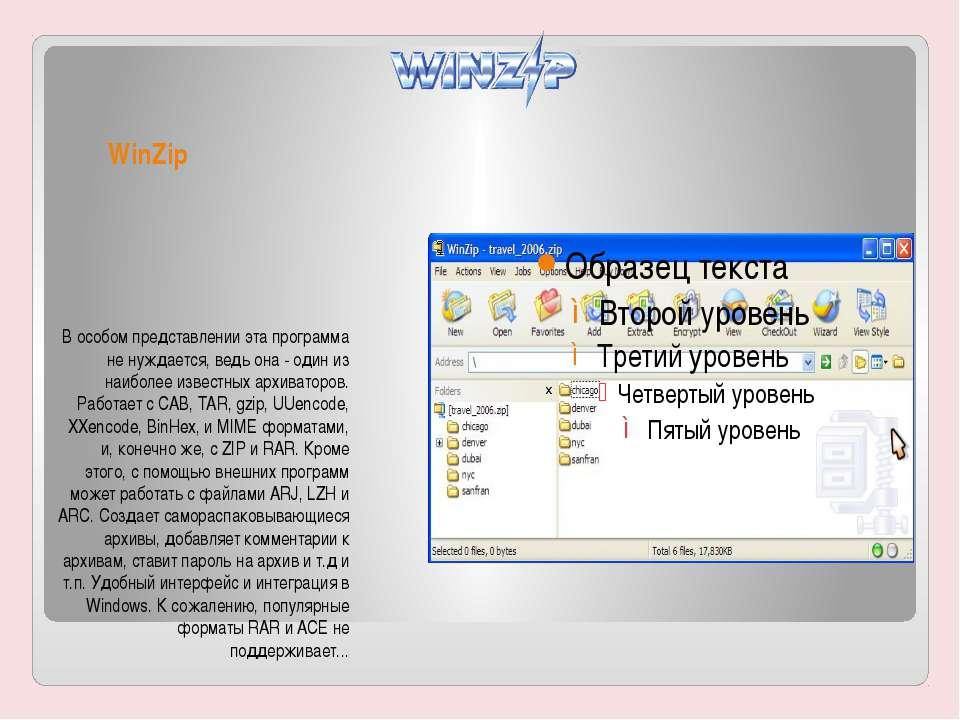 WinZip В особом представлении эта программа не нуждается, ведь она - один из ...