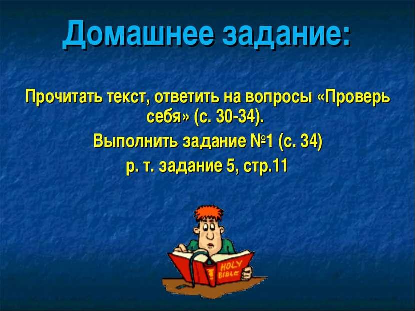Домашнее задание: Прочитать текст, ответить на вопросы «Проверь себя» (с. 30-...