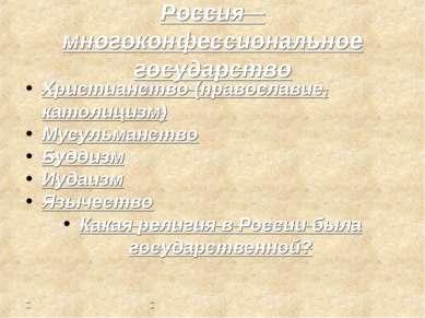Россия – многоконфессиональное государство Христианство (православие, католиц...