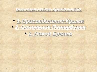 Восстановите хронологию 1. Присоединение Крыма 2. Основание Петербурга 3. Пох...