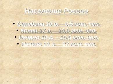 Население России Середина 16 в. – 6,5 млн. чел. Конец 17 в. – 10,5 млн. чел. ...