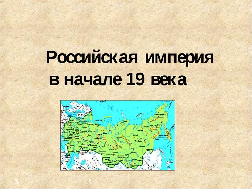 Российская империя в начале 19 века