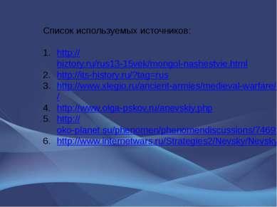 Список используемых источников: http://hiztory.ru/rus13-15vek/mongol-nashestv...