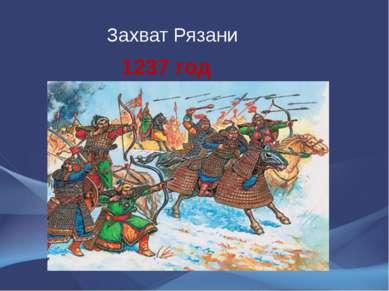 Захват Рязани 1237 год