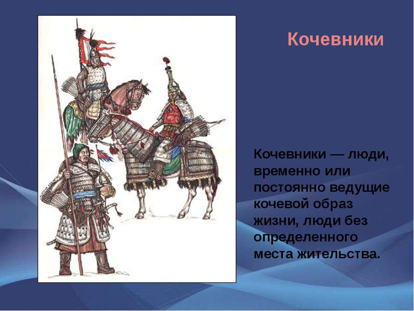 Кочевники Кочевники— люди, временно или постоянно ведущие кочевой образ жизн...