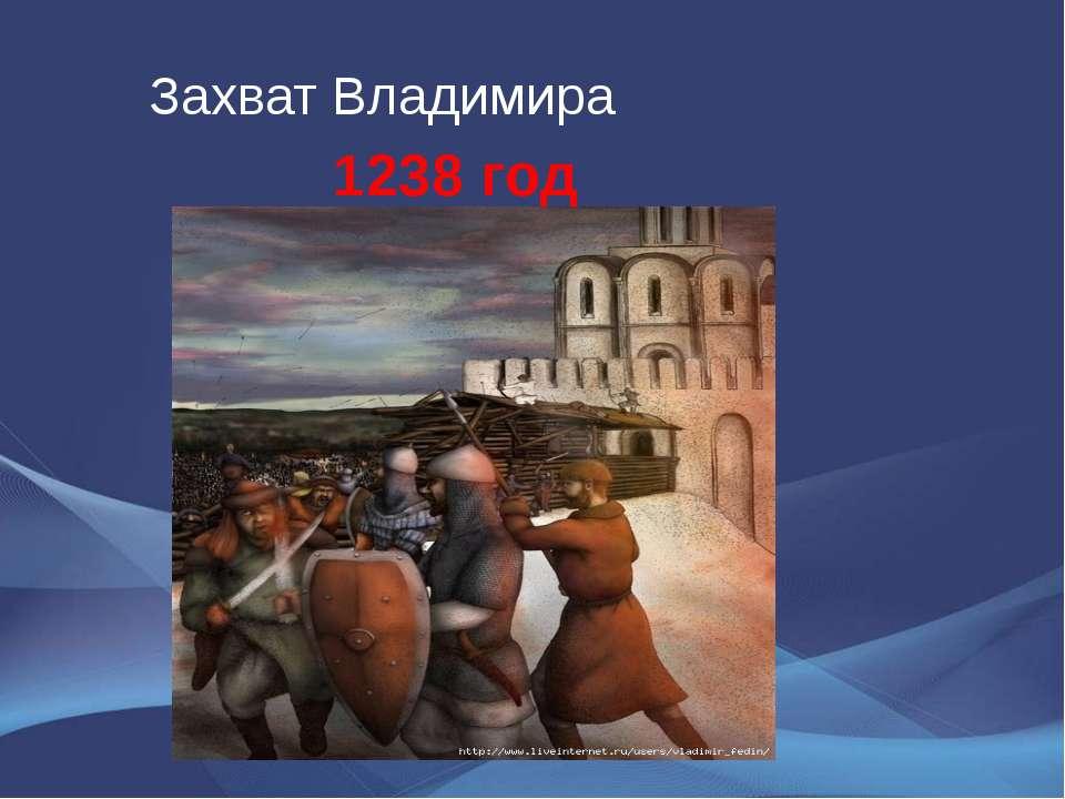 Захват Владимира 1238 год
