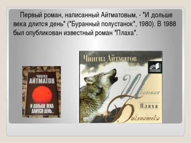 """Первый роман, написанный Айтматовым, - """"И дольше века длится день"""" (""""Буранный..."""