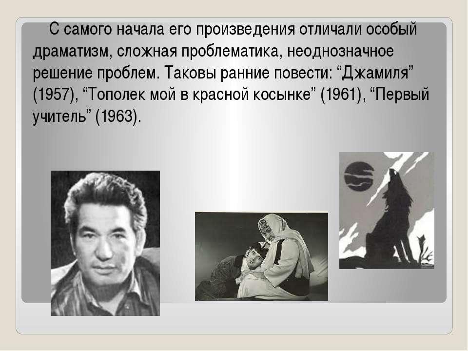 С самого начала его произведения отличали особый драматизм, сложная проблемат...