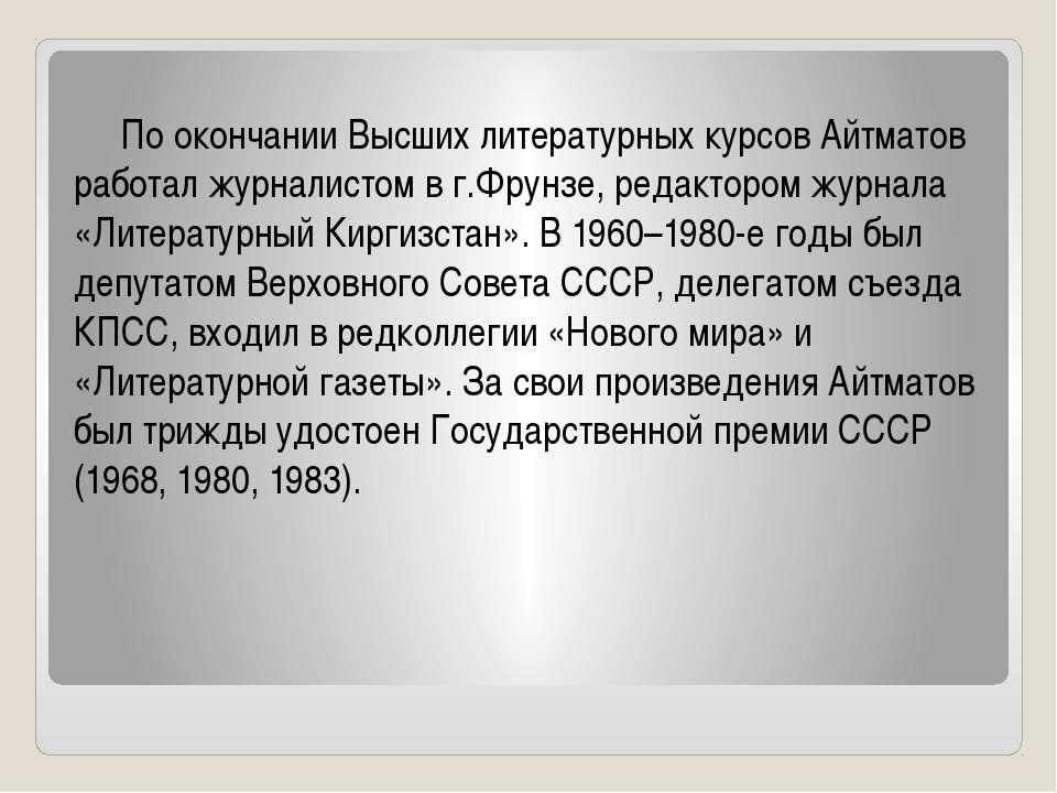 По окончании Высших литературных курсов Айтматов работал журналистом в г.Фрун...