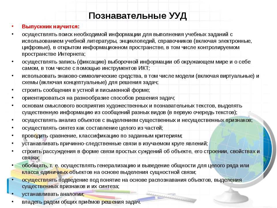 Познавательные УУД Выпускник научится: осуществлять поиск необходимой информа...