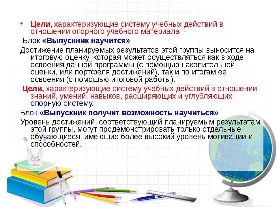 Цели, характеризующие систему учебных действий в отношении опорного учебного ...