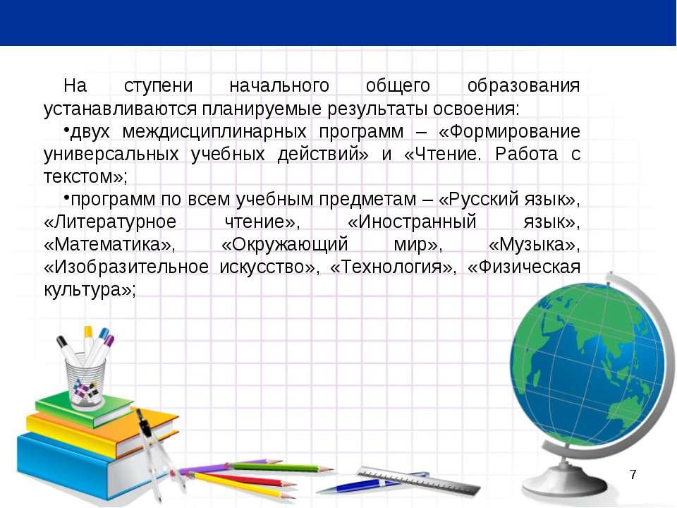 * На ступени начального общего образования устанавливаются планируемые резуль...
