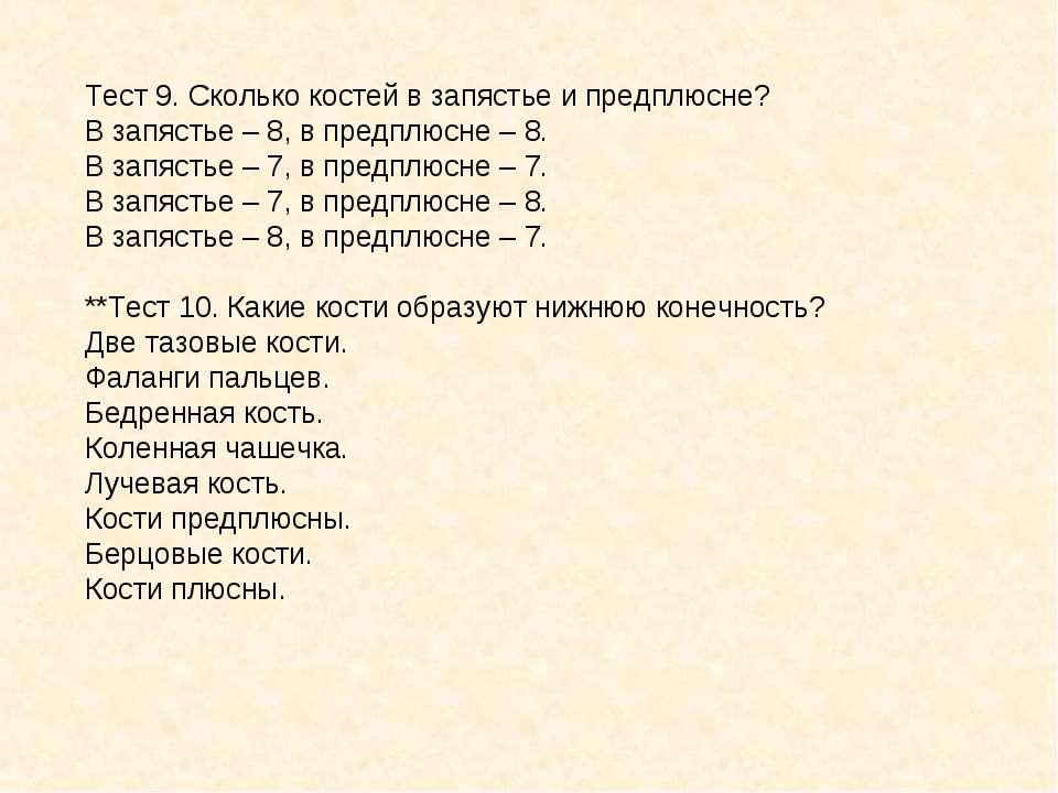 Тест 9. Сколько костей в запястье и предплюсне? В запястье – 8, в предплюсне ...