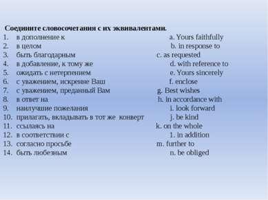 Соедините словосочетания с их эквивалентами. 1. в дополнение к а. Yours faith...