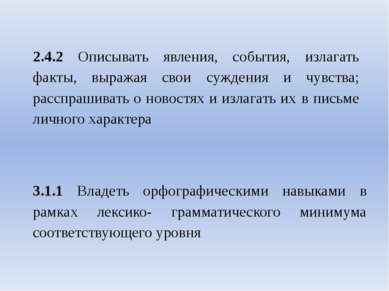 2.4.2 Описывать явления, события, излагать факты, выражая свои суждения и чув...