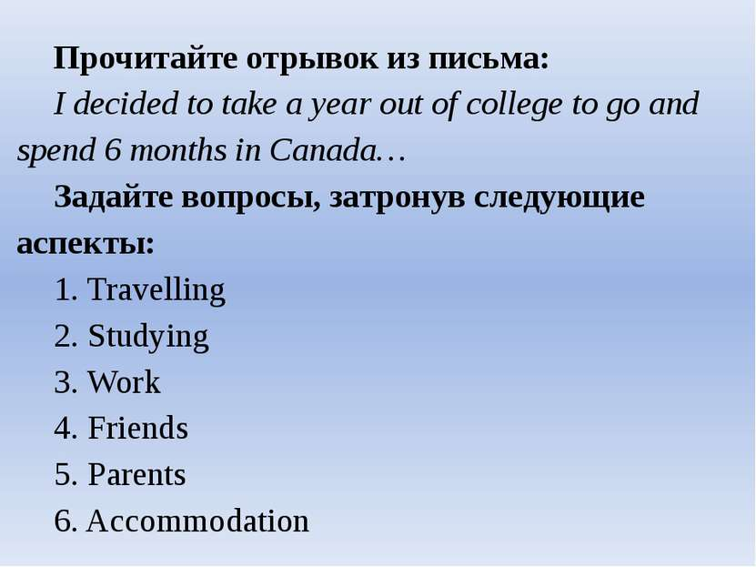 Прочитайте отрывок из письма: I decided to take a year out of college to go a...