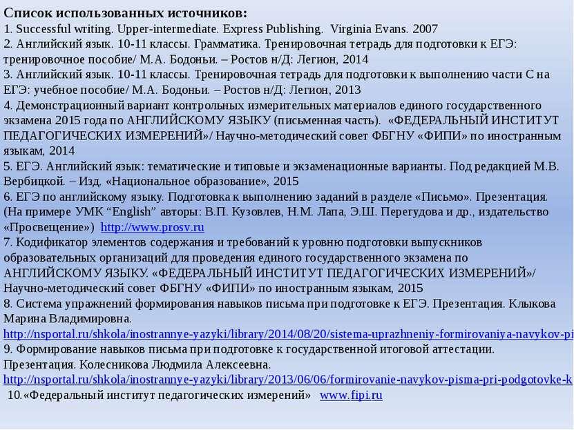 Список использованных источников: 1. Successful writing. Upper-intermediate. ...