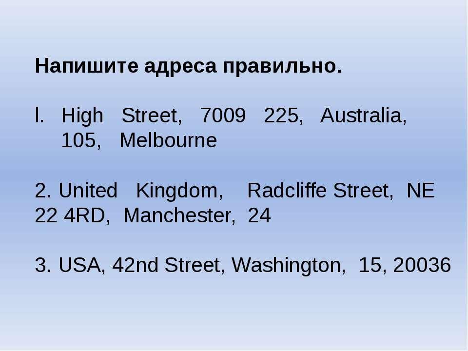 Напишите адреса правильно. High Street, 7009 225, Australia, 105, Melbourne 2...