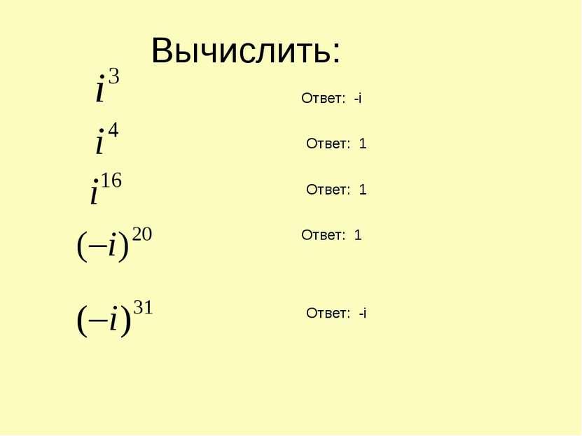 Вычислить: Ответ: -i Ответ: 1 Ответ: 1 Ответ: 1 Ответ: -i
