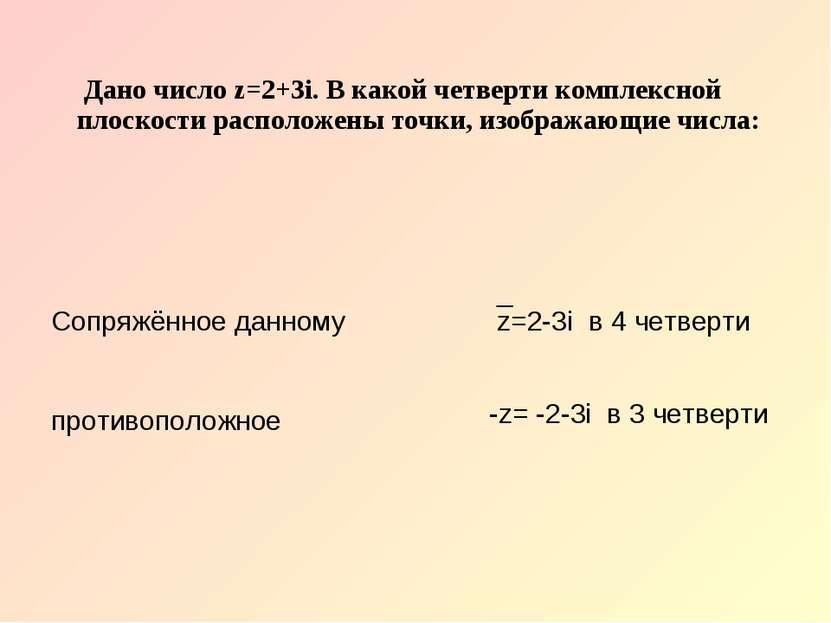 Сопряжённое данному противоположное z=2-3i в 4 четверти -z= -2-3i в 3 четверти