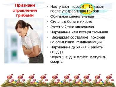Признаки отравления грибами Наступают через 6 – 12 часов после употребления г...