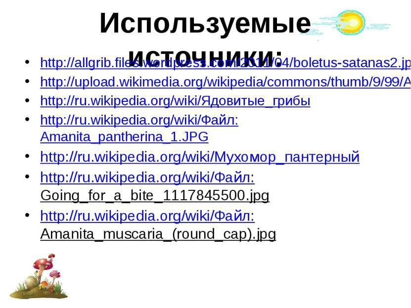 Используемые источники: http://allgrib.files.wordpress.com/2011/04/boletus-sa...