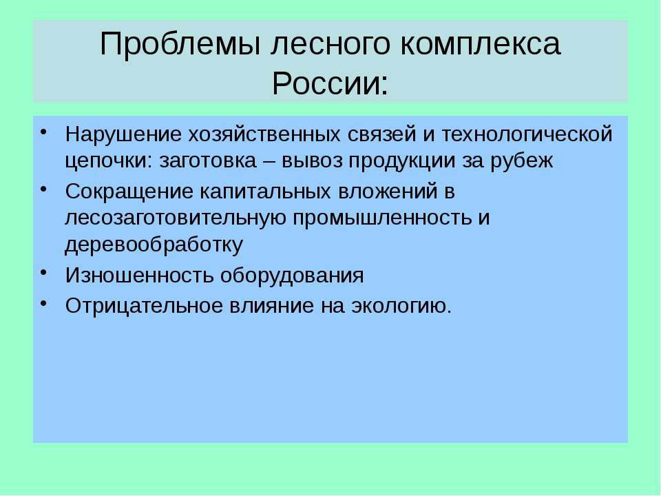 Проблемы лесного комплекса России: Нарушение хозяйственных связей и технологи...