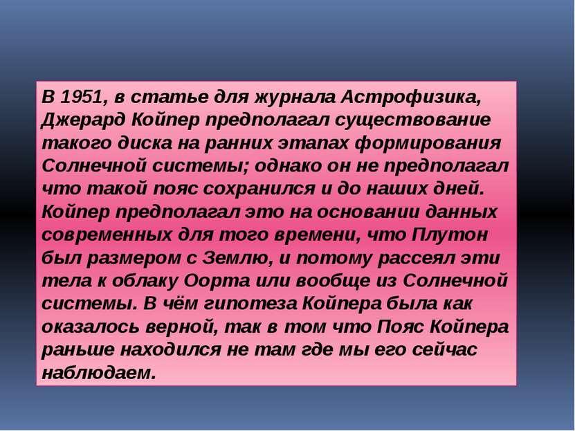 В 1951, в статье для журнала Астрофизика, Джерард Койпер предполагал существо...