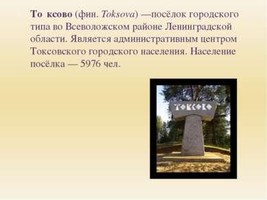 То ксово (фин. Toksova)—посёлок городского типа во Всеволожском районе Ленин...