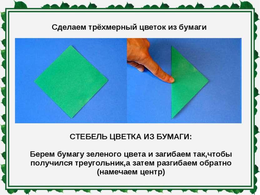 Сделаем трёхмерный цветок из бумаги СТЕБЕЛЬ ЦВЕТКА ИЗ БУМАГИ: Берем бумагу зе...