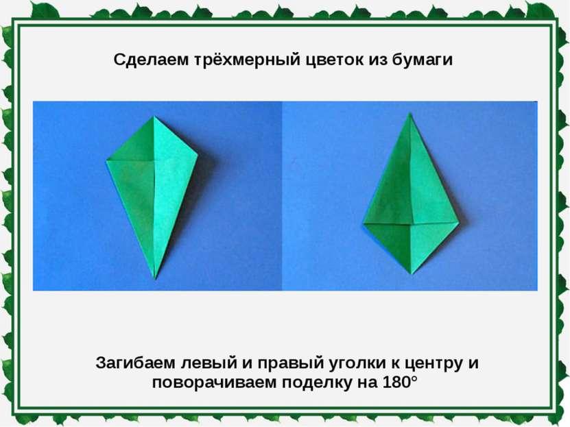 Сделаем трёхмерный цветок из бумаги Загибаем левый и правый уголки к центру и...