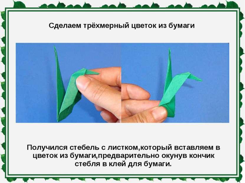 Сделаем трёхмерный цветок из бумаги Получился стебель с листком,который встав...