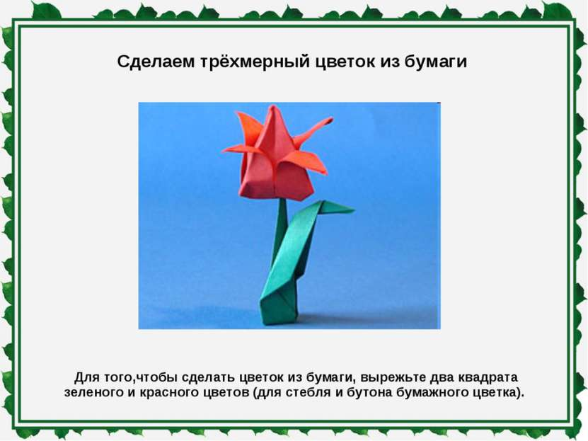 Сделаем трёхмерный цветок из бумаги Для того,чтобы сделать цветок из бумаги, ...