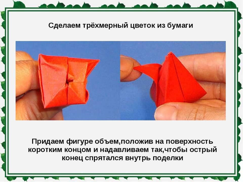 Сделаем трёхмерный цветок из бумаги Придаем фигуре объем,положив на поверхнос...